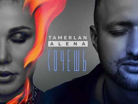 TamerlanAlena - Хочешь (Official Track 2021)