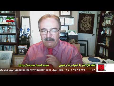 طعم تلخ طنزبرنامه طنز سیاسی ازحمیدرضا رحیمی برنامه 97