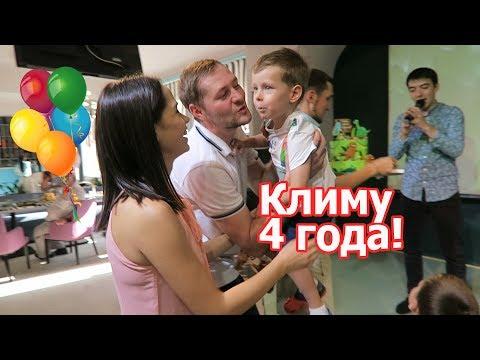 VLOG: День Рождения Клима / Климу 4 года