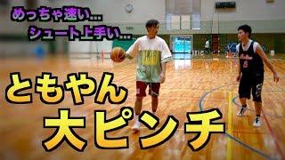 【バスケ】ともやんvs好青年シューターと1on1で大苦戦!
