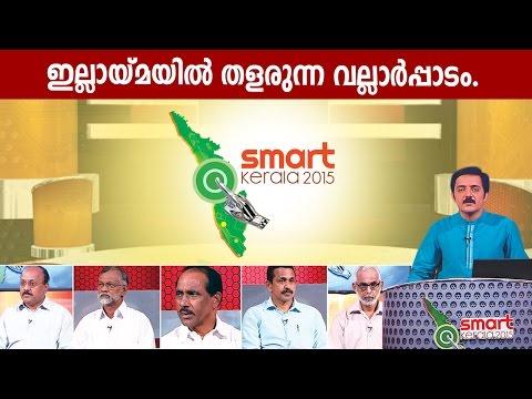 Smart Kerala - Vallarpadam Terminal  Part - I