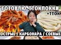 ТОКПОККИ — супер острая уличная еда + карбонара ттокпокки!