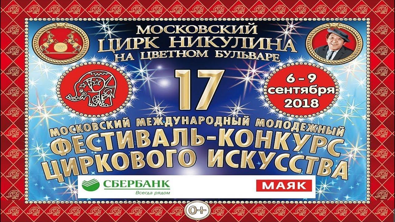 17-й Цирковой фестиваль на Цветном / После Гала... (09.09.2018) FHD