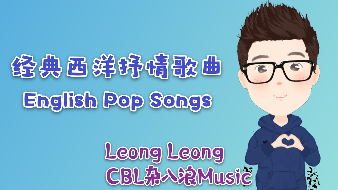 #English Pop Songs #經典的西洋抒情歌曲 #LeongLeongCBL雜八浪Music - YouTube