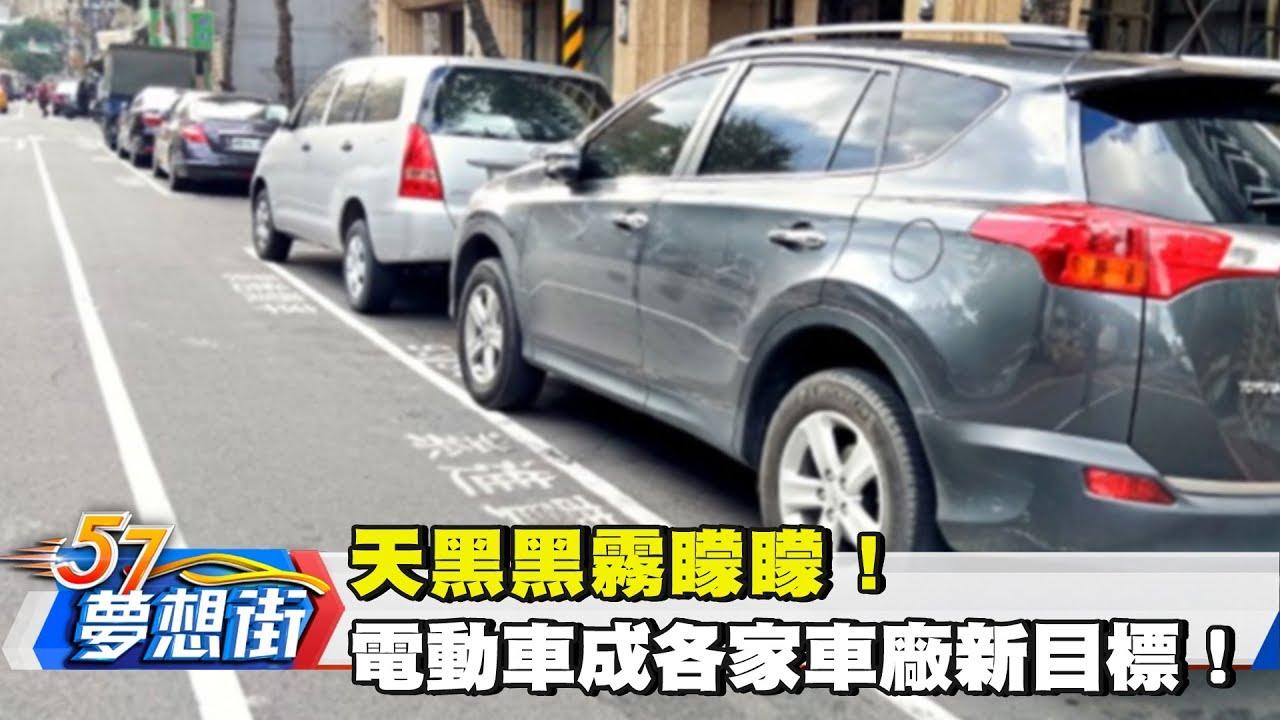 天黑黑霧矇矇!電動車成各家車廠新目標!《夢想街57號》2018.03.05