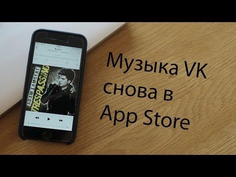 Как слушать, скачивать музыку на iPhone с VK (ВКонтакте) сегодня? [МАРТ 2016]