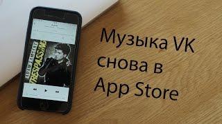 Как слушать, скачивать музыку на iPhone с VK (ВКонтакте) сегодня? [МАРТ 2016](Сегодня хочу рассказать о легендарном приложений
