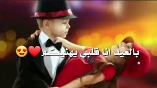 تهنئة عيد الاضحى - اغاني العيد - حالات واتس اب عيد الاضحى - احلى مقاطع قصيرة عن العيد 2019
