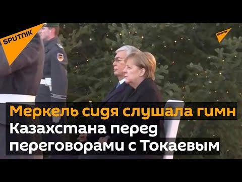 Меркель встретила Токаева без дрожи