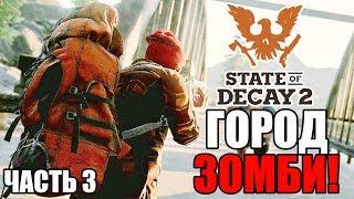 Прохождение State of Decay 2 — Часть 3: ГОРОД МЕРТВЫХ!