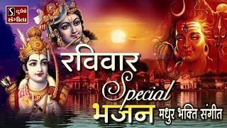 Ravivar Special Bhajan MELODIOUS BHAKTI SONGS - Sunday Playlist.mp3