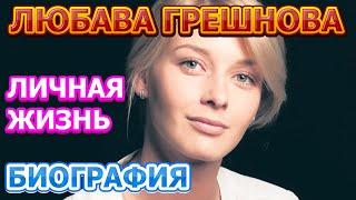 Любава Грешнова - биография, личная жизнь, муж, дети. Актриса сериала Возвращение (2020)