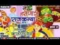 Na Hasnari RajKanya | Karuna Dev | Chhan Chhan Goshti Vol -2 | Marathi Animated Children's Story 2