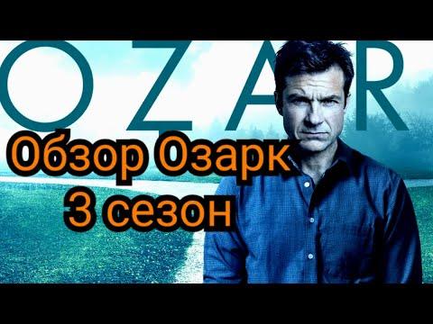 Обзор сериала Озарк 3 сезон
