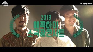 EPIK HIGH -  2018 소극장 콘서트 '현재상영중' TEASER