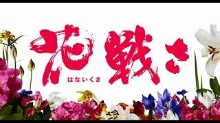 2017年6月3日 公開 『花戦さ』 出演:野村萬斎、市川猿之助、中井貴一、...