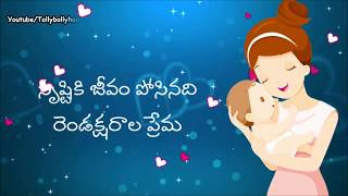 Mothers Day WhatsApp Status Telugu With Lyrics | Happy Mothers Day Wishes, Quotes In Telugu 2018|