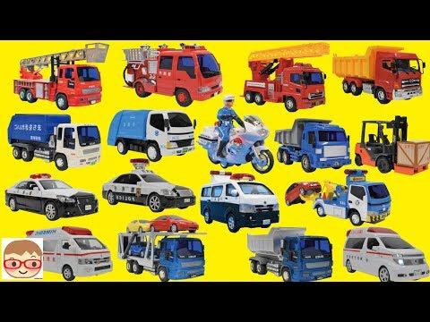 働く車のおもちゃが坂を下るよ♪パトカー、救急車、消防車、新幹線が登場だ!ショベルカーやダンプトラック、ブルドーザー、ホイールローダーも!20sarasa にーさら