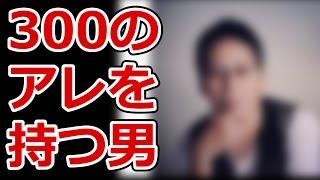花咲舞は黙ってないの大杉漣は300の顔と300の◯◯を持つ男!! http://youtu...
