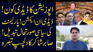 Who is the Oppositions Dady | Sabir Shakir Analysis