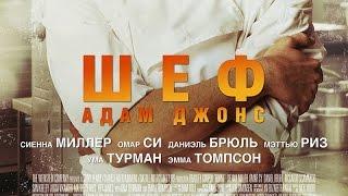 «Шеф Адам Джонс» — фильм в СИНЕМА ПАРКЕ
