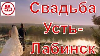 📷📹💍Красивая свадьба в Усть-Лабинске, фото и видео съемка