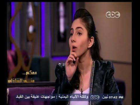 #معكم_منى_الشاذلي   ماذا قالت المطربة ياسمينا عن الفنان أحمد حلمي .. وشاهد رد فعل مني الشاذلي