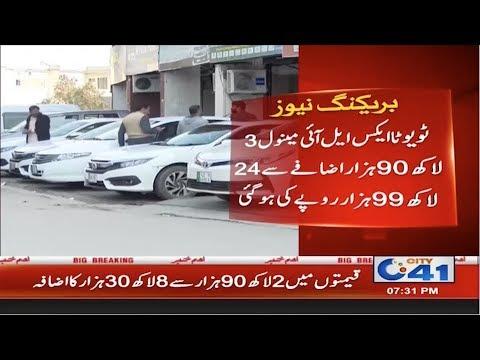Indus Motors Increases Car Prices