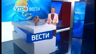 Утренний выпуск программы «Вести Алтай» за 7 августа 2020 года