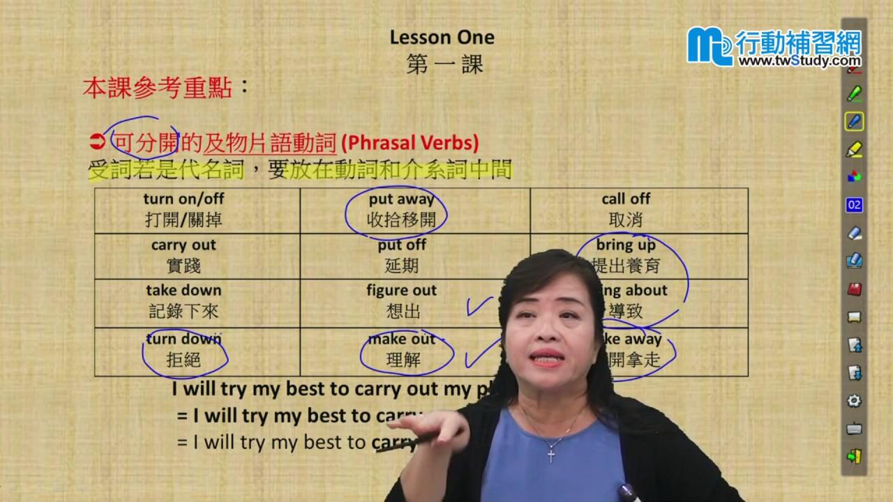 【行動補習網】〔高中〕高一英文翻譯寫作Level 2 - 王捷英文團隊Jennifer老師 - YouTube