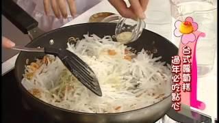 用點心做點心-DIY台式蘿蔔糕