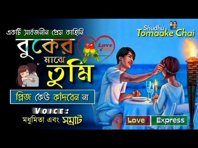 Tomake Chai - Heart Touching Love Story | Voice : Madhumita & HD Samraat | Love Express
