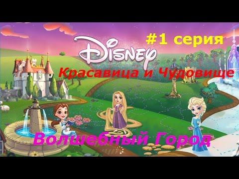Disney. Волшебный город - #1 Красавица и Чудовище. Игровая сказка, мультик для детей.