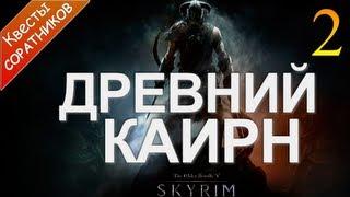 Skyrim - Соратники - [Древний Каирн] #2