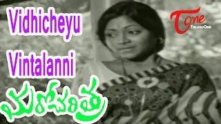 maro charitra movie songs vidhi cheyu video song kamal hasan saritha