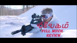 Vivegam - Tamil Full movie Review 2017