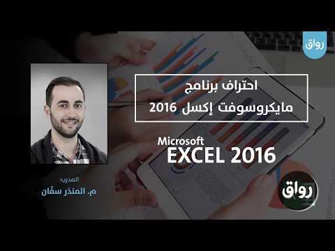احتراف برنامج الإكسل  2016 -  Microsoft Excel
