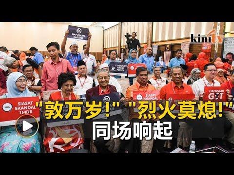 第二届希盟大会举办 'Hidup Tun'、'Reformasi' 高响
