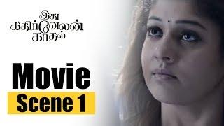 Idhu Kathirvelan Kadhal  - Movie Scene 1 | Udhayanidhi Stalin, Nayanthara, Chaya Singh
