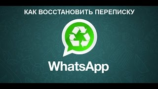 видео Как восстановить whatsapp: чаты, переписку, удаленные сообщения на телефоне: android, iphone из резервной копии