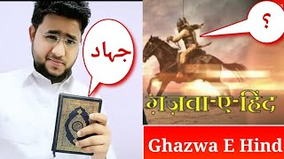Ghazwa E Hind | भारत पर मुसलमानों का हमला | غزوہ ھند ہو نے والی ہے