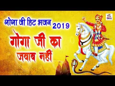 goga-ji-ka-jawab-nahi-|-गोगा-जी-का-जवाब-नहीं-|-goga-ji-bhajan-2019-|-bhajan-kirtan