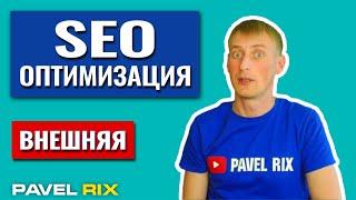 Что такое внешняя SEO-оптимизация? Как она влияет на продвижение в поисковых системах? | PAVEL RIX
