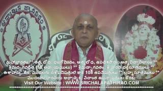 Brahma Sutramulu : Day 03 : Introduction : Sri Chalapathirao : Discourse In Telugu