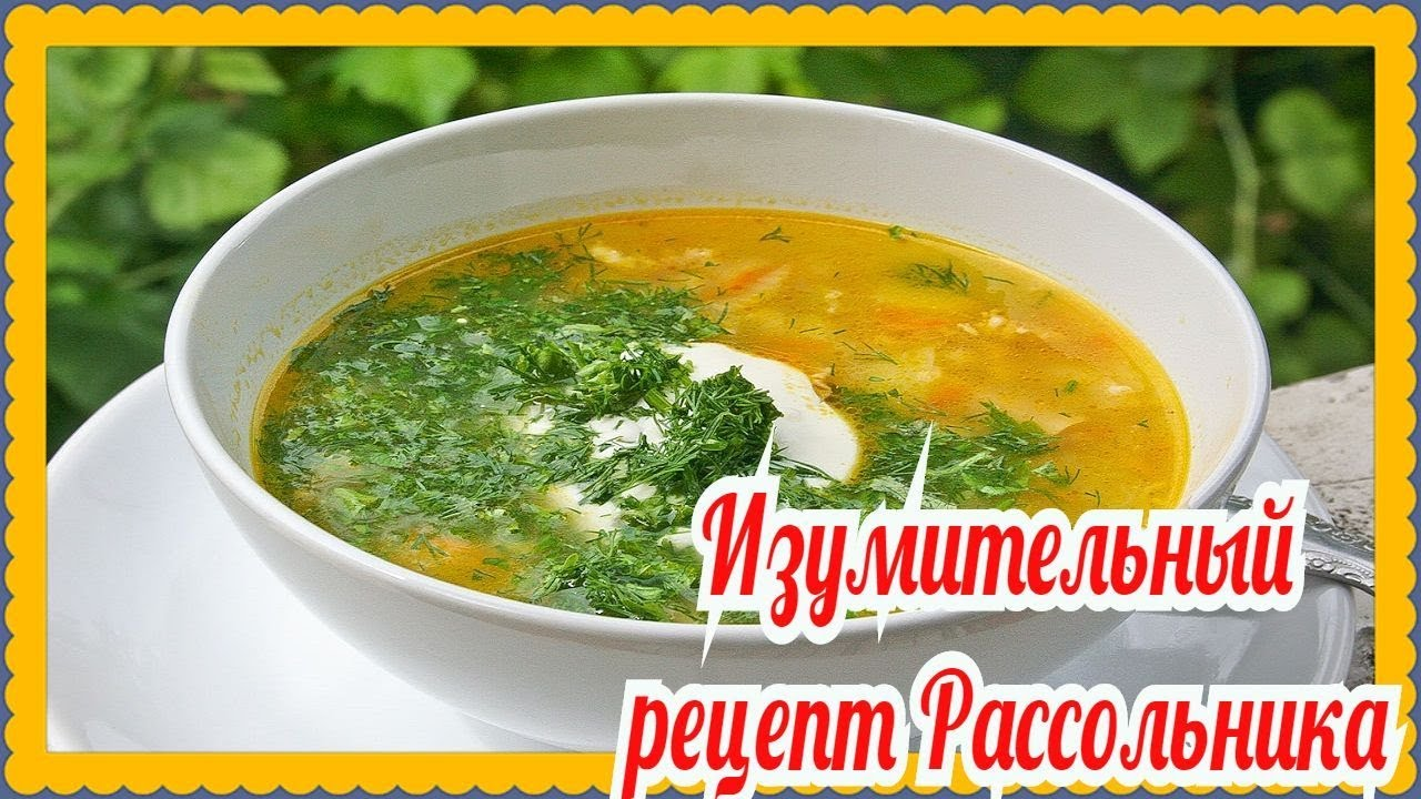 рецепт суп рассольник с фото пошагово