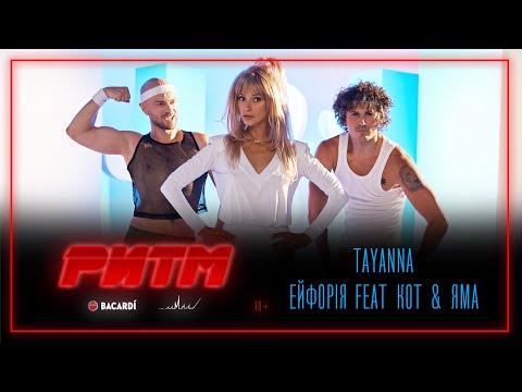 TAYANNA - Ейфорія (feat Женя Кот и Влад Яма) | (РИТМ)