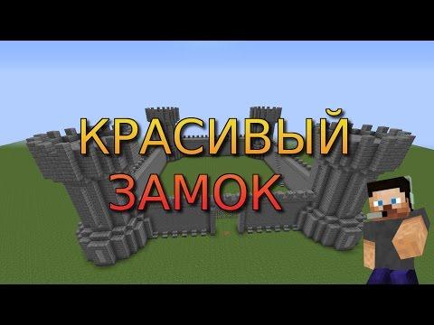 Как построить ЗАМОК в Minecraft | Строим БАШНИ и СТЕНЫ #1