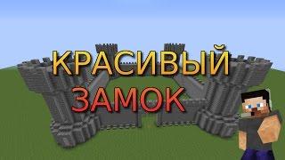 Как построить ЗАМОК в Minecraft | Строим БАШНИ и СТЕНЫ #1(В этом видео мы построим основу замка - башни и стены. Если вы хотите построить красивый замок в Майнкрафте,..., 2016-03-06T15:04:30.000Z)