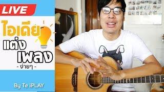 ไอเดียแต่งเพลง จากการเขียน Lyric - สอนกีตาร์ by ครูเต้ iPLAY