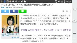 NMB山本彩、NHKで生放送弾き語り…成長したい 日刊スポーツ 1月7日...